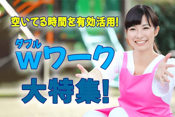 【東京保育】Wワーク求人特集