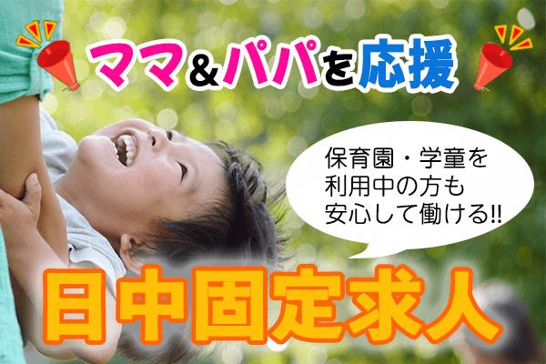 【東京保育】日中固定求人特集
