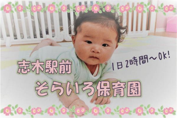 【東京保育】志木駅前そらいろ保育園特集
