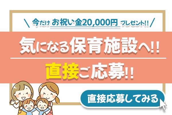 【名古屋支店】保育ダイレクトエントリー(バナー)