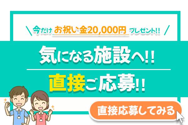 【東京支店】介護ダイレクトエントリー(バナー)
